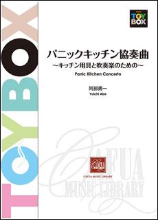 楽譜 阿部勇一/パニックキッチン協奏曲~キッチン用具と吹奏楽のための~(CWE-040/演奏時間:約6分/吹奏楽譜)
