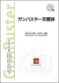 楽譜 田中公平/ガンバスター交響詩《トップをねらえ!》《トップをねらえ2!》より(CWE-047/演奏時間:約11分半)