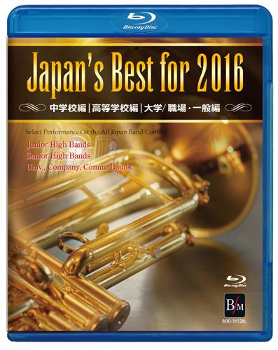 BD Japan's Best for 2016 ブルーレイBOXセット(初回限定)(BD4枚組)(BOD-3152BL)