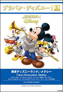 楽譜 ブラバン・ディズニー!2/東京ディズニーランドR・メドレー