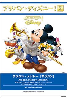 楽譜 ブラバン・ディズニー!2/アラジン・メドレー