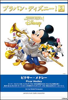 楽譜 ブラバン・ディズニー!2/ピクサー・メドレー