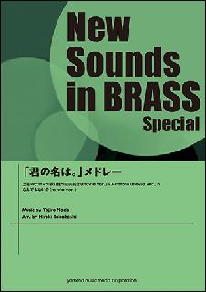 楽譜 New Sounds in Brass Special/「君の名は。」メドレー(GTW01094425/演奏時間:約7分30秒/グレード:★★★/(Y))