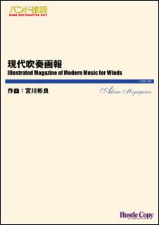 楽譜 HCB-185 宮川彬良/現代吹奏画報(吹奏楽譜/バンド維新 2017/[内容]スコア・パート譜一式/[演奏時間]約7分40秒)