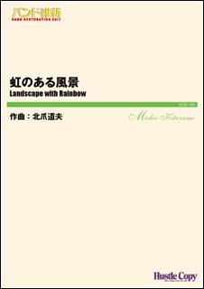 楽譜 HCB-186 北爪道夫/虹のある風景(吹奏楽譜/バンド維新 2017/[内容]スコア・パート譜一式/[演奏時間]約6分)