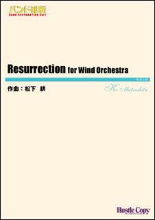 楽譜 HCB-188 松下耕/Resurrection for Wind Orchestra(吹奏楽譜/バンド維新 2017/[内容]スコア・パート譜一式/[演奏時間]約7分10秒)