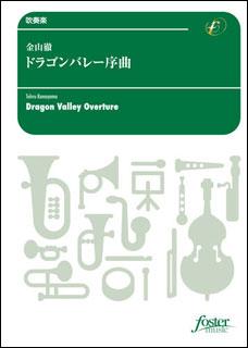 楽譜 金山徹/ドラゴンバレー序曲(FMP-0067/101-06802/吹奏楽譜:中編成/G3+/T:約4:30)