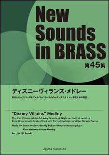 楽譜 New Sounds in Brass第45集/ディズニーヴィランズ・メドレー