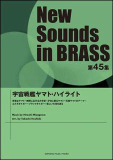 楽譜 New Sounds in Brass第45集/宇宙戦艦ヤマト・ハイライト