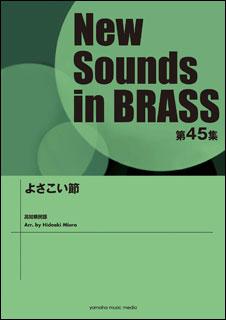 楽譜 New Sounds in Brass第45集/よさこい節