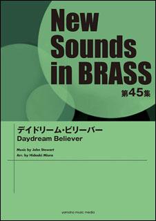 楽譜 New Sounds in Brass第45集/デイドリーム・ビリーバー