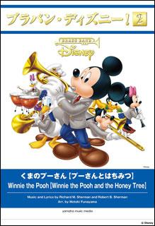 楽譜 ブラバン・ディズニー!2/くまのプーさん【プーさんとはちみつ】