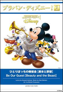 楽譜 ブラバン・ディズニー!2/ひとりぼっちの晩餐会【美女と野獣】