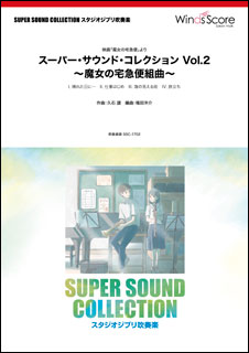 楽譜 SSC-1702 スーパー・サウンド・コレクション Vol.2 ~魔女の宅急便組曲~(吹奏楽譜/SUPER SOUND COLLECTION)