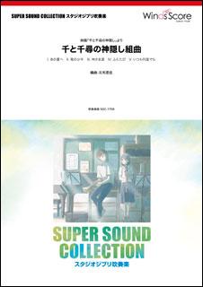 楽譜 SSC-1706 千と千尋の神隠し組曲(吹奏楽譜/SUPER SOUND COLLECTION/難易度:★★★/演奏時間:8分50秒)
