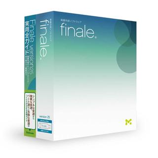 Finale version 25 ガイドブック付属