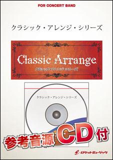 楽譜 ARG ヴェルディ/歌劇「椿姫」セレクション(参考音源CD付)(吹奏楽譜) 10