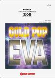 楽譜 GP 38 「ヱヴァンゲリヲン新吹奏楽版」より E06 EWS Amano&Kosei(吹奏楽ゴールドポップ)