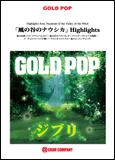 楽譜 GP 45  風の谷のナウシカ Highlights(吹奏楽ゴールドポップ/G4.5/T:9:45)