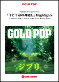 楽譜 GP 48  千と千尋の神隠し Highlights(吹奏楽ゴールドポップ/G4/T:9:22)