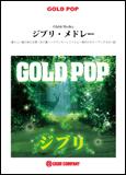 楽譜 GP 52  ジブリ・メドレー(吹奏楽ゴールドポップ/G4/T:8:15)
