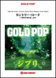 楽譜 GP 53  カントリー・ロード(吹奏楽ゴールドポップ/G4/T:4:06)