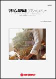 ブラバンAKB48!スペシャルメドレー(吹奏楽ゴールドポップ/G4.5/T:9:30) 楽譜 55 GP