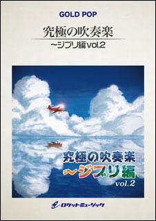 楽譜 GP 100 ジブリ・メドレー【空編】(吹奏楽ゴールドポップ/究極の吹奏楽~ジブリ編 2)