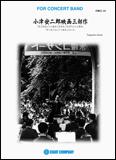楽譜 ORG 11 齋藤高順/小津安二郎映画三部作(東京物語、彼岸花、秋刀魚の味)(吹奏楽譜/オリジナル・シリーズ)
