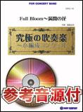 楽譜 ORG 16 福島弘和/Full Bloom~満開の花【小編成】(参考音源CD付)(吹奏楽譜/オリジナル・シリーズ)