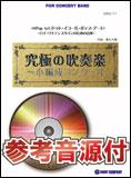 ORG 清水大輔/・=Pop 楽譜 17 Art(ドット・イコール・ポップ・アート)~ロイ・リキテンスタインのための音楽~【小編成】(参考音源CD付)(吹奏楽譜/オリジナル・シリーズ)
