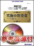 楽譜 ORG 18 高橋宏樹/神秘の島【小編成】(参考音源CD付)(吹奏楽譜/オリジナル・シリーズ)