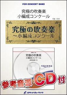 トラジック・トラジ(参考音源CD付)(吹奏楽譜/オリジナル・シリーズ) 35 ORG 楽譜