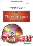 楽譜 ARG 3 ガーシュウィン/3つの前奏曲【小編成】(参考音源CD付)(吹奏楽譜)