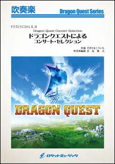 楽譜 DQ 100 ドラゴンクエストによるコンサート・セレクション(吹奏楽ドラゴンクエスト/G4.5/Bb→Dm→F→Dm→Gm→Bbm→Bb/T:9'48'')