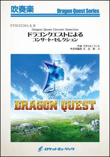 楽譜 DQ 102 吹奏楽による「ドラゴンクエストIV」より『序曲』(吹奏楽ドラゴンクエスト)