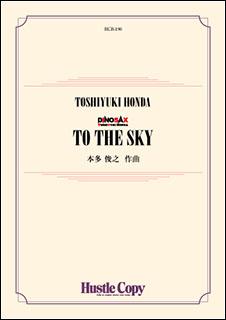 楽譜 HCB-196 本多俊之/TO THE SKY(トゥザスカイ)(吹奏楽譜/DINOSAX/[内容]スコア・パート譜一式/[演奏時間]約5分20秒)