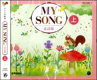 売れ筋ランキング CD MY SONG CD3枚組 6訂版 上 超激安特価