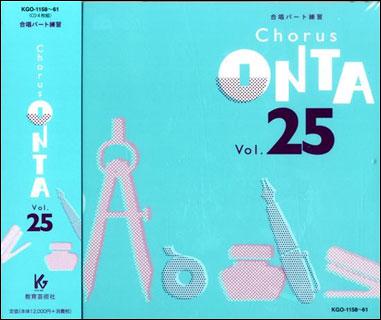 CD CHORUS ONTA VOL.25(CD4枚組)(合唱パート練習)