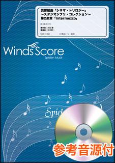 楽譜 WSD-17-008 交響組曲「シネマ・トリロジー」 ~スタジオジブリ・コレクション~ 第2楽章「Intermezzo」(参考音源CD付)