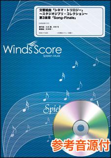 楽譜 WSD-17-009 交響組曲「シネマ・トリロジー」 ~スタジオジブリ・コレクション~ 第3楽章「Song-Finale」(参考音源CD付)