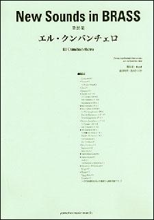 楽譜 New Sounds in Brass(復刻版)/エル・クンバンチェロ