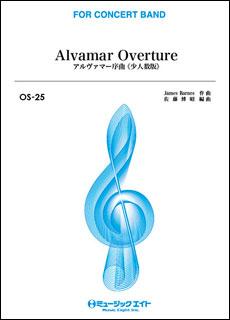 楽譜 OS 25 アルヴァマー序曲【Alvamar Overture】(少人数版)(吹奏楽オリジナル)