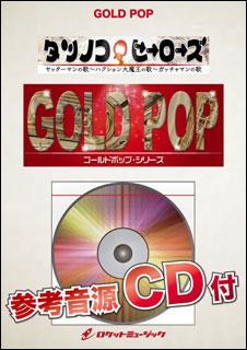 GP タツノコ・ヒーローズ(ヤッターマンの歌~ハクチション大魔王の歌~ガッチャマンの歌)(参考音源CD付)(吹奏楽ゴールドポップ) 楽譜 93