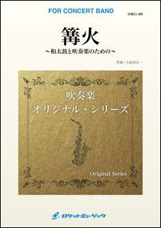 楽譜 ORG 80 篝火(かがりび)~和太鼓と吹奏楽のための~(吹奏楽オリジナルシリーズ)
