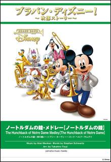 楽譜 ブラバン・ディズニー!吹部ストーリー/ノートルダムの鐘・メドレー【ノートルダムの鐘】