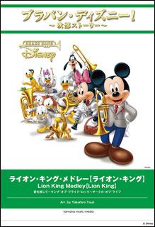 楽譜 ブラバン・ディズニー!吹部ストーリー/ライオン・キング・メドレー【ライオン・キング】