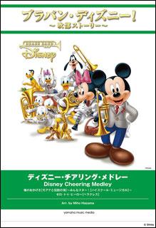楽譜 ブラバン・ディズニー!吹部ストーリー/ディズニー・チアリング・メドレー