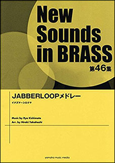 楽譜 New Sounds in Brass第46集/JABBERLOOPメドレー