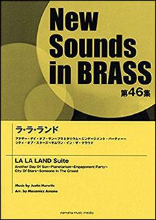 楽譜 New Sounds in Brass第46集/ラ・ラ・ランド